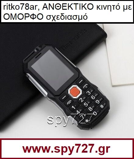 ritko78ar, ΑΝΘΕΚΤΙΚΟ κινητό με ΟΜΟΡΦΟ σχεδιασμό