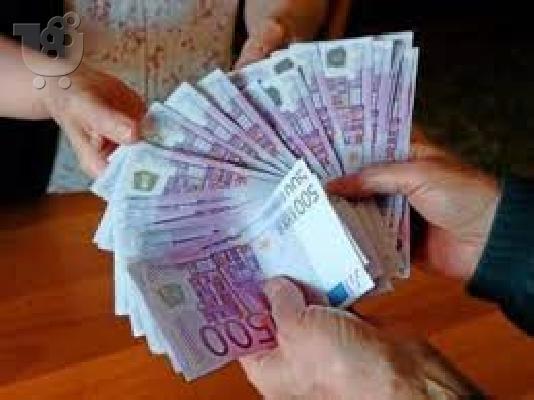Δάνειο σε ιδιώτες και επιχειρήσεις