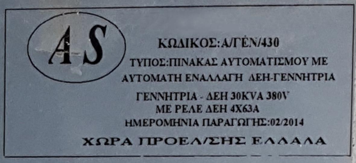 ΓΕΝΝΗΤΡΙΑ KOHLER 12KWA ΜΕ ΑΥΤΟΜΑΤΙΣΜΟ