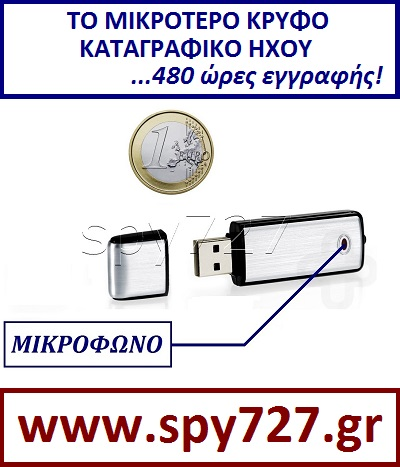 ΤO ΜΙΚΡΟΤΕΡΟ ΚΡΥΦΟ ΚΑΤΑΓΡΑΦΙΚΟ ΗΧΟΥ
